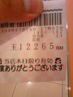 7.14釣果