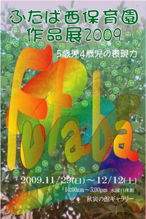 ふたば西保育園作品展2009DM
