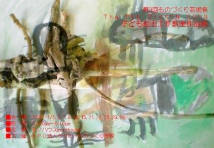 子ども絵画工作教室キッズアートi!作品展