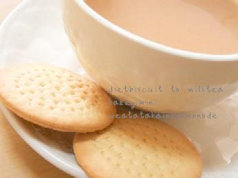 Ⅰ日 006紅茶