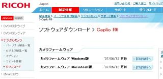 caplioR6.jpg