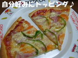 ピザ食べよ♪