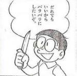 ハッスル五郎