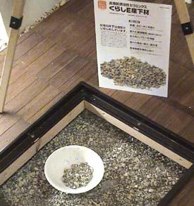 サメジマコーポレーション 珪藻土