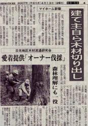 我が家の物語・立木の伐採