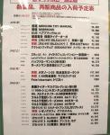 sakurayasc1.jpg