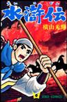 横山水滸1