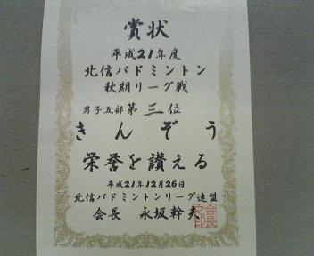 2009.12.26賞状