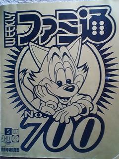 ファミ通 700号
