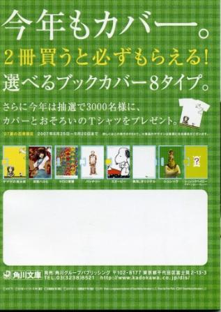 角川キャンペーン