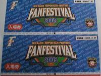 ファンフェスティバル2005