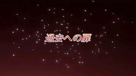 灼眼のシャナII -second- 第08話 過去への扉 00