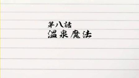 レンタルマギカ 第08話 「温泉魔法」 00