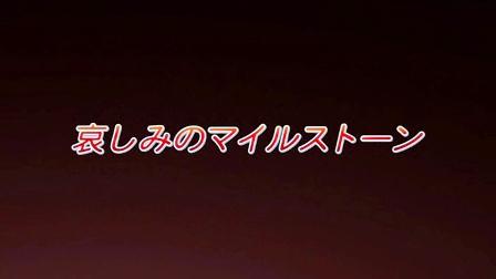 灼眼のシャナII -second- 第09話 「哀しみのマイルストーン」 00