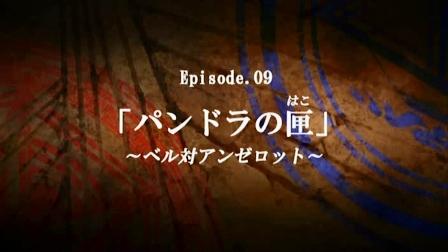 ナイトウィザード The ANIMATION 第09話 00