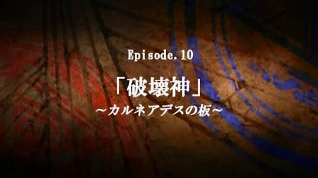 ナイトウィザード The ANIMATION 第10話 00