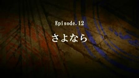 ナイトウィザード The ANIMATION 第12話 00