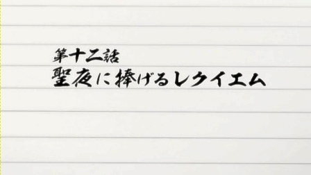 レンタルマギカ 第12話 00