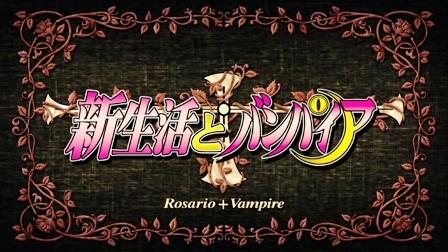 ロザリオとバンパイア 第01話 00