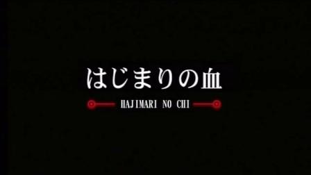 AYAKASHI -アヤカシ- 第01話 00