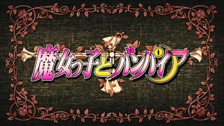 ロザリオとバンパイア 第03話 00