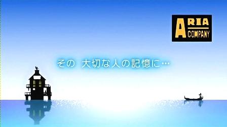 ARIA The ORIGINATION 第08話 00