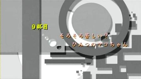 みなみけ ~おかわり~ 第09話 00