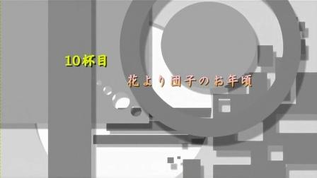 みなみけ ~おかわり~ 第10話 00