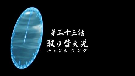 レンタルマギカ 第23話 00