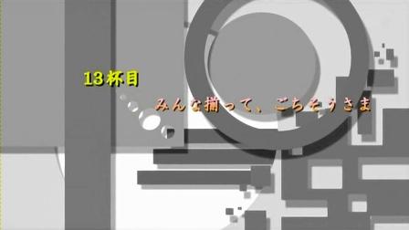 みなみけ ~おかわり~ 第13話 00