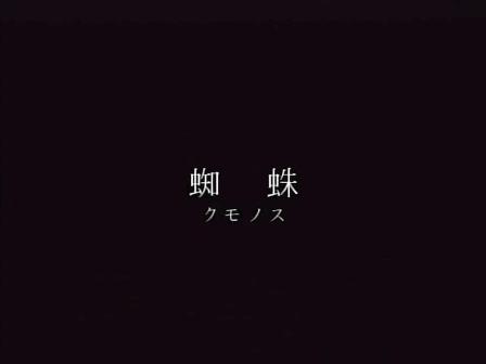 xxxHOLiC◆継 第01話 00
