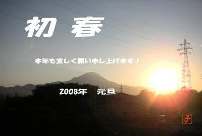 071103nengajo1-y-hatuharu.jpg