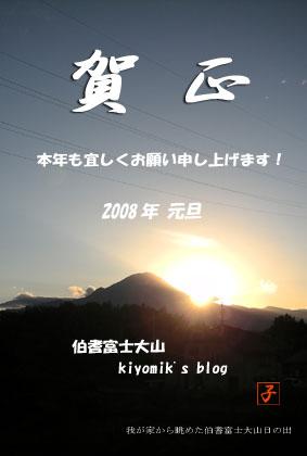 08nengajoblog.jpg
