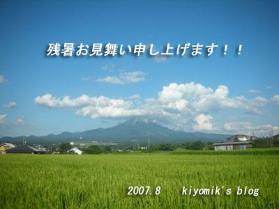 zansyo1.jpg