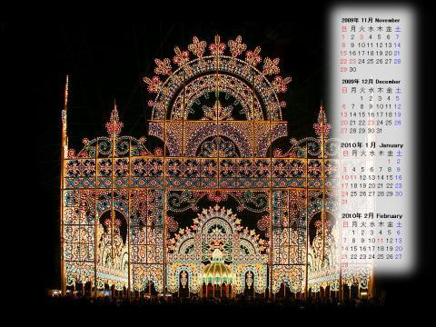 神戸ルミナリエ2009カレンダー