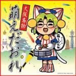 060713_goods_oosaka02.jpg