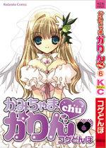 かみちゃまかりんchu 6 (6) (講談社コミックスなかよし)
