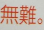 DSCN182111.jpg