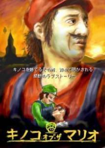 キノコ オブ・ザ マリオ