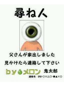 鬼太郎のオヤジ画像