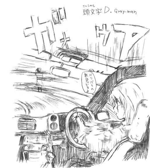 頭文字D.Gray-man