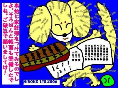 1-10-06-kakeibo.jpg
