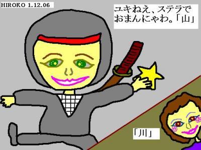 1-12-06-kunoichi.jpg