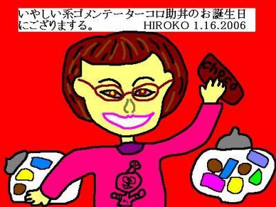 1-16-06-korosuke.jpg