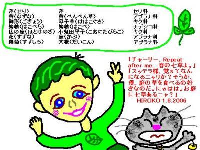1-8-06-nanakusa.jpg