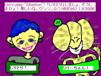 1-9-06-shiritori.jpg