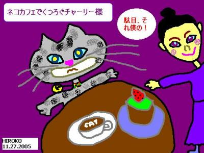 11-27-05-catcafe.jpg