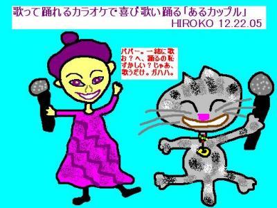 12-22-05-karaoke.jpg