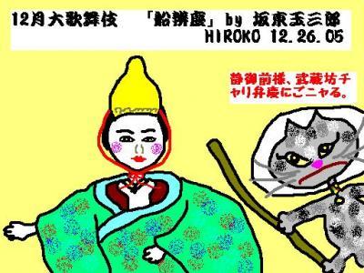 12-26-05-kabuki.jpg