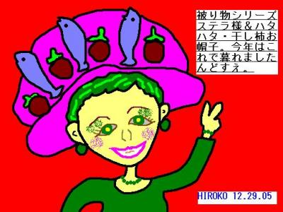 12-29-05-stella.jpg